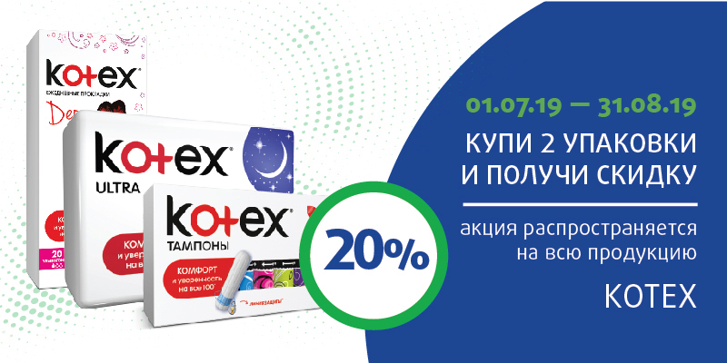 Kotex_DS_1920x440.jpg